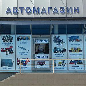Автомагазины Муханово