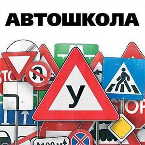 Автошколы Муханово