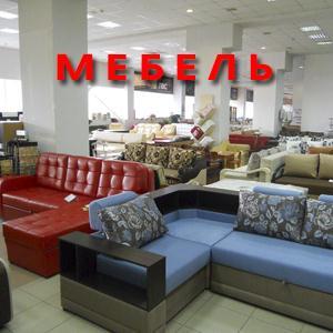 Магазины мебели Муханово